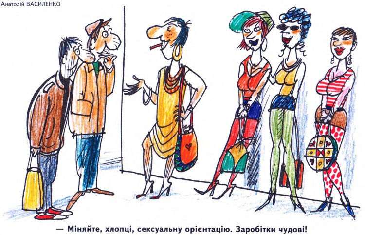 Малюнок  про сексуальні меншини, повій журнал перець