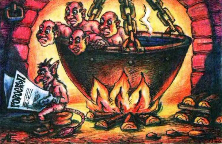 Малюнок  про пекло, чорта, гороскоп журнал перець