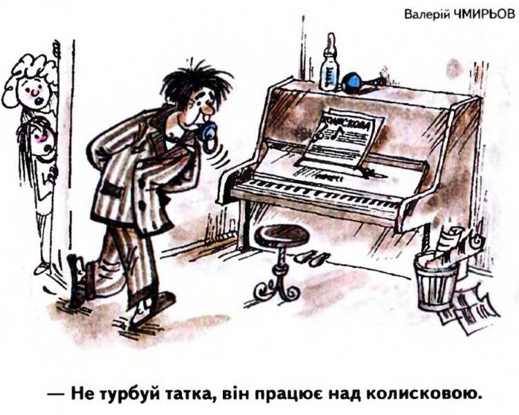 Малюнок  про музикантів, тата журнал перець