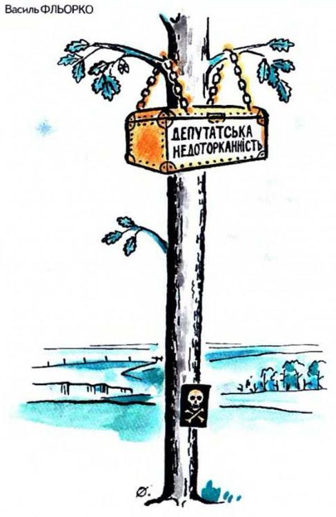 Малюнок  про депутатів журнал перець