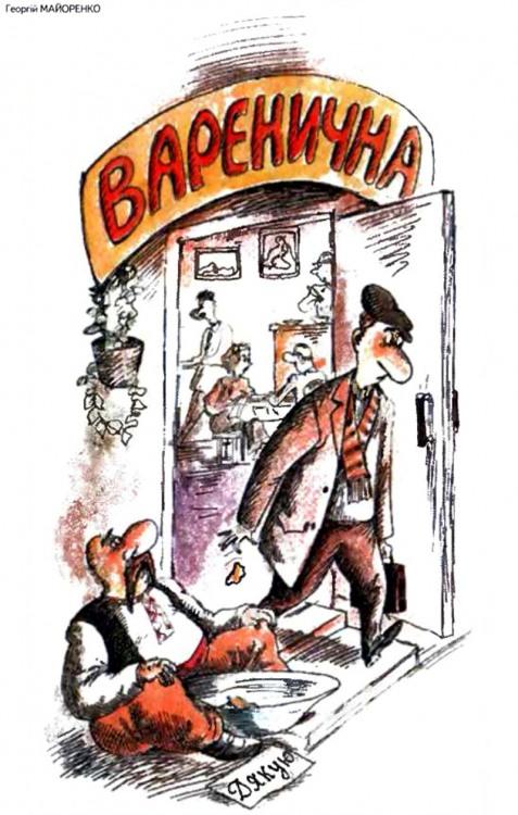 Малюнок  про вареники, жебраків журнал перець