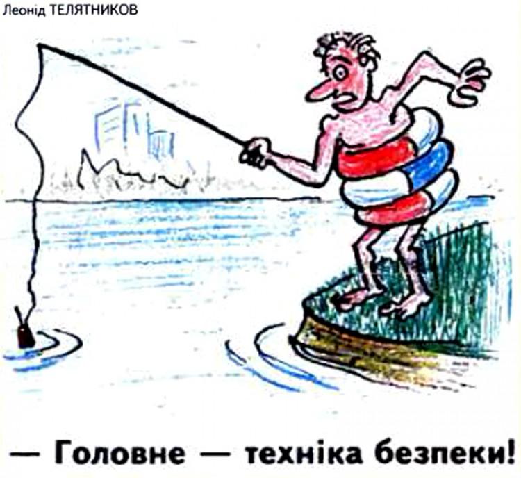 Малюнок  про техніку безпеки, риболовлю журнал перець