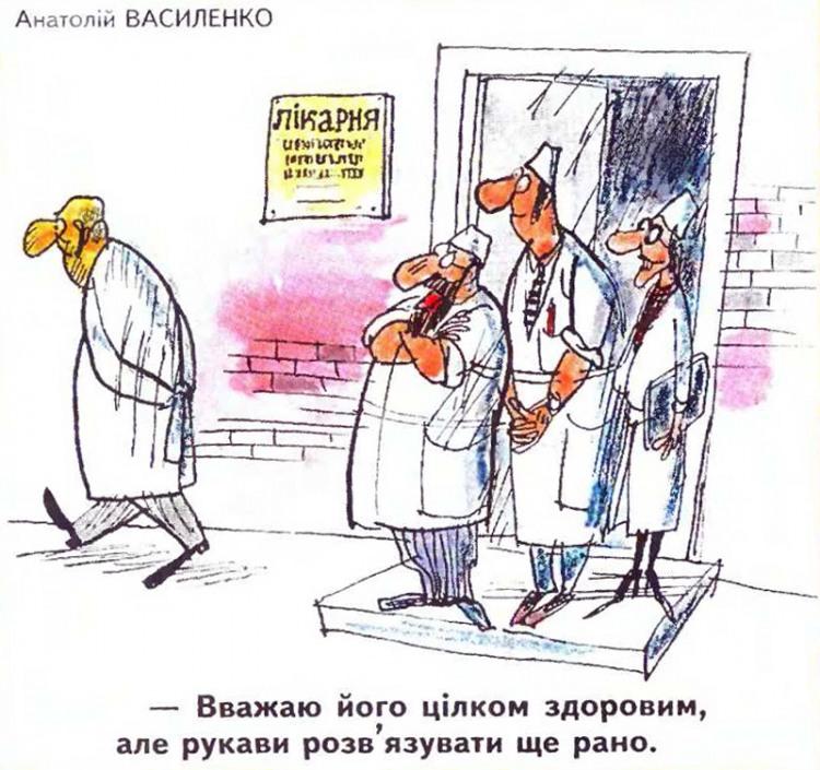 Малюнок  про психіатричну лікарню, божевільних журнал перець