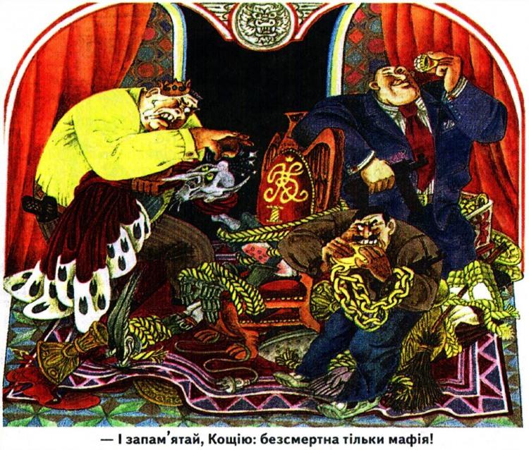 Малюнок  про чахлика невмирущого, мафію, безсмертя журнал перець
