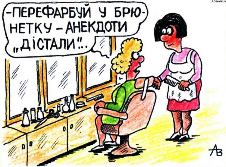 Малюнок  про білявок, перукарню, фарбу, анекдоти журнал перець