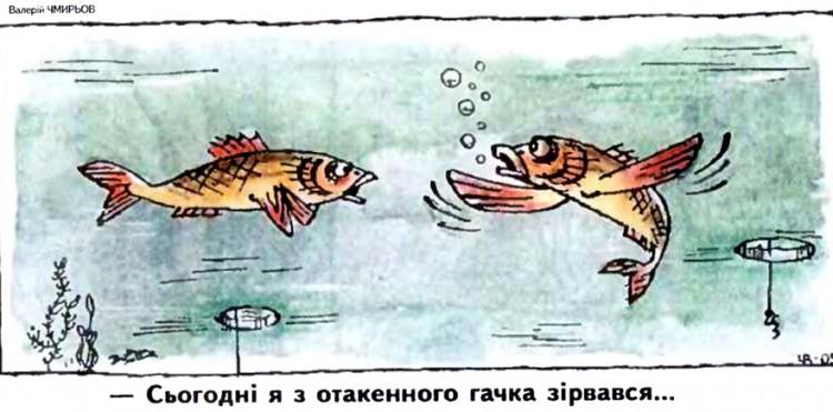 Малюнок  про рибу, гачки журнал перець