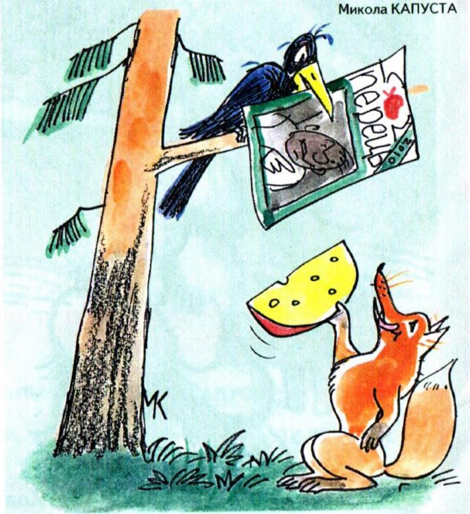 Малюнок  про ворону, лисицю, сир, журнали журнал перець