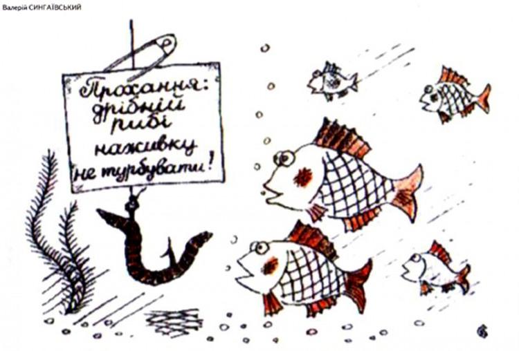 Малюнок  про рибу, гачки, оголошення журнал перець