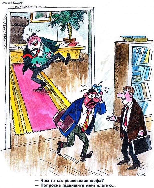 Малюнок  про начальника, зарплату журнал перець