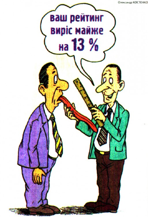 Малюнок  про рейтинг, язика журнал перець