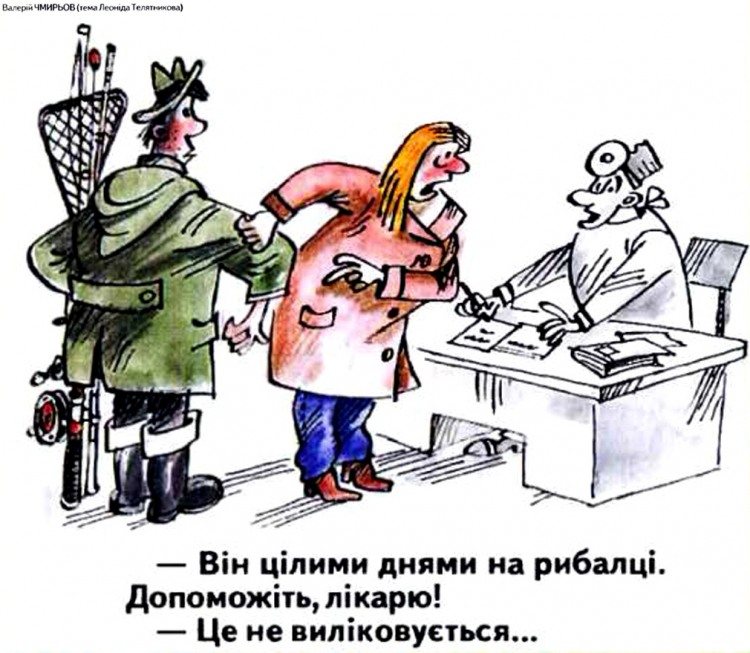 Малюнок  про чоловіка, дружину, лікарів, рибалок журнал перець