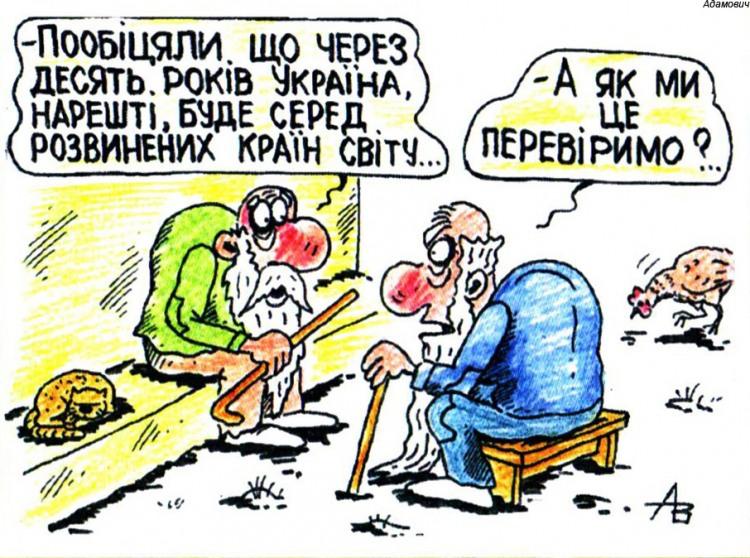Малюнок  про діда, обіцянку, україну журнал перець
