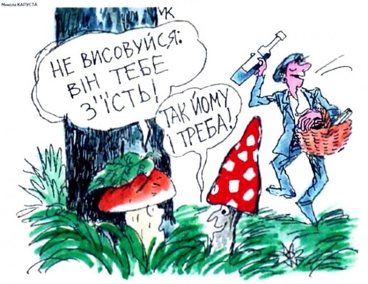 Малюнок  про гриби, п'яних, грибників, чорний журнал перець