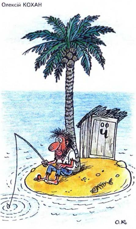 Малюнок  про безлюдний острів, туалет журнал перець