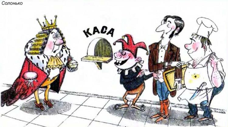 Малюнок  про короля, чергу, блазня журнал перець