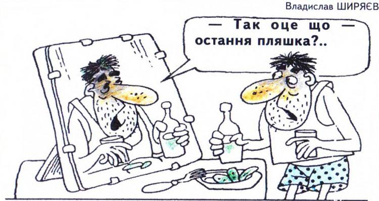 Малюнок  про дзеркало, п'яниць, п'яних журнал перець