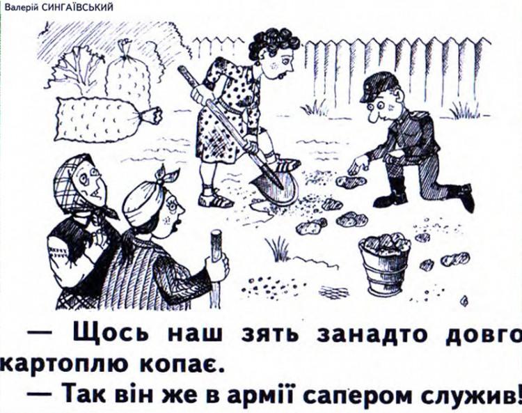 Малюнок  про зятя, картоплю, саперів журнал перець