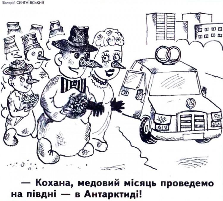 Малюнок  про сніговика, одруження, медовий місяць журнал перець