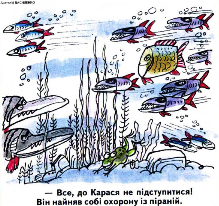 Малюнок  про щуку, карасів, охоронців, рибу журнал перець