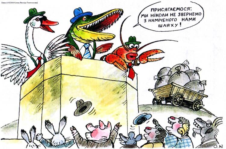 Малюнок  про щуку, раків, лебедів, ораторів журнал перець