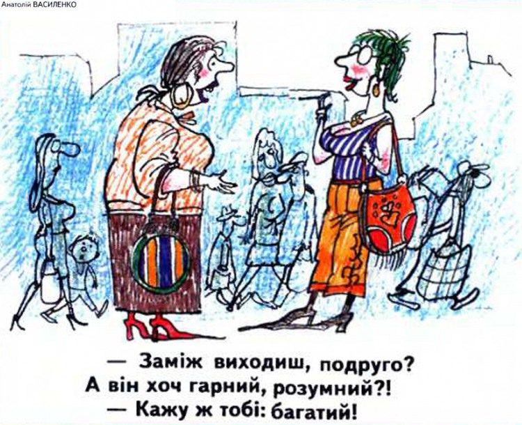 Малюнок  про заміжжя журнал перець