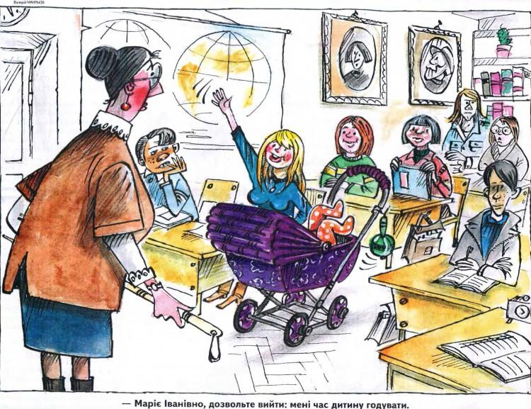 Малюнок  про школу, дітей журнал перець