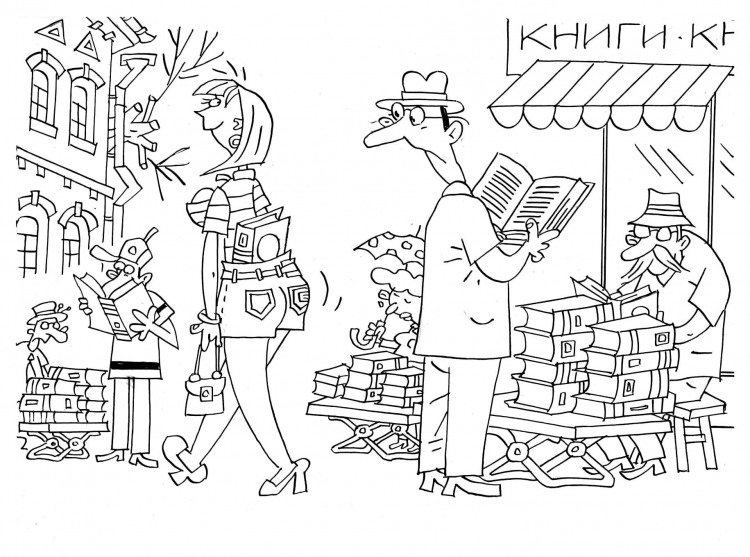Малюнок  про чоловіків, жінок та книги