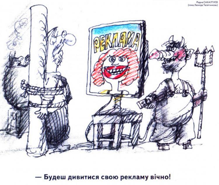 Малюнок  про пекло, чорта, реклама журнал перець