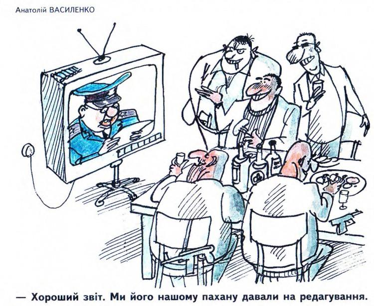 Малюнок  про звіти, міліціонерів, бандитів, пахана журнал перець