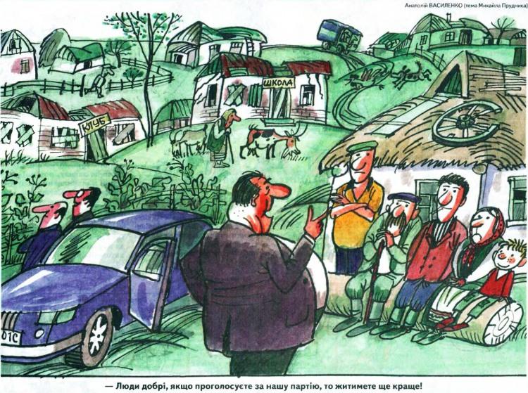 Малюнок  про село, вибори, партію, краще, цинічний журнал перець