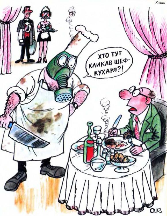 Малюнок  про кухарів, ресторан, чорний журнал перець