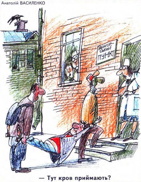 Малюнок  про донорів, кров, п'яних журнал перець