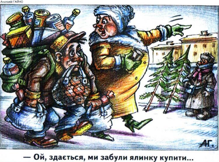 Малюнок  про чоловіка, дружину, шопінг, ялинку, новий рік журнал перець
