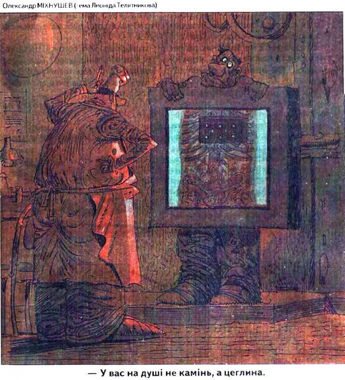 Малюнок  про рентген, душу, камені журнал перець