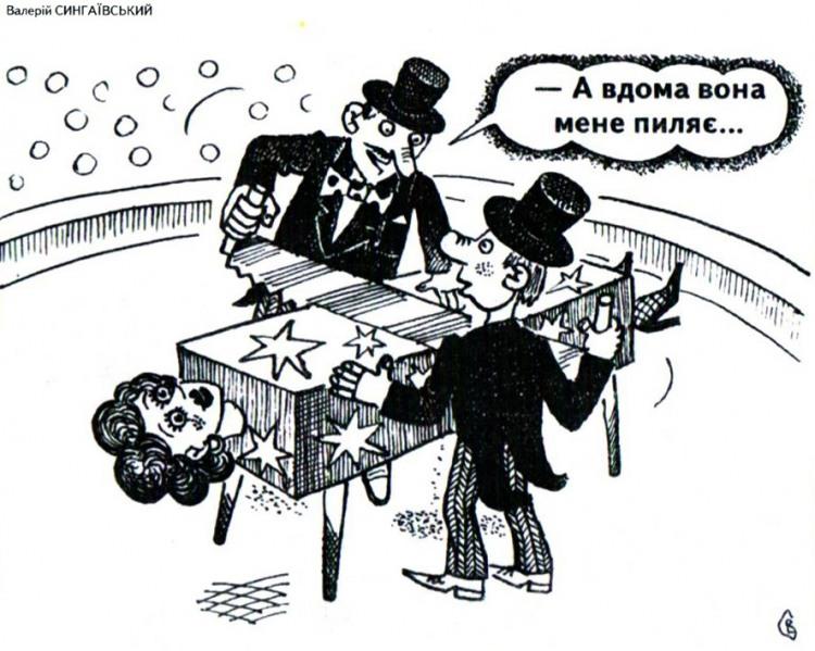 Малюнок  про фокусника, пилку, чоловіка, дружину журнал перець