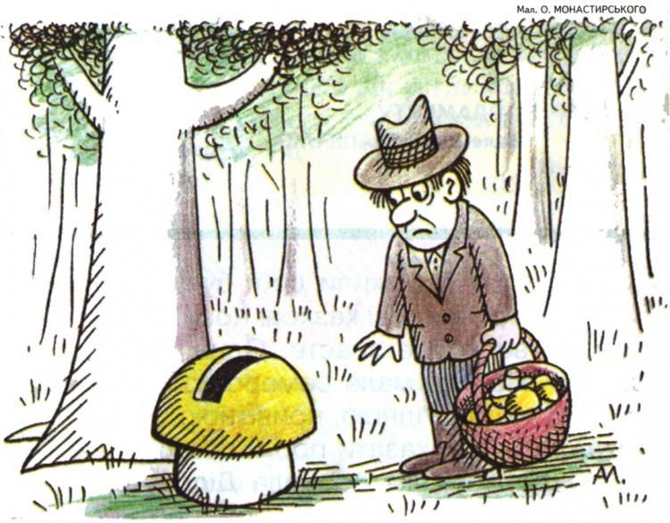 Малюнок  про скарбничку, гриби, грибників журнал перець
