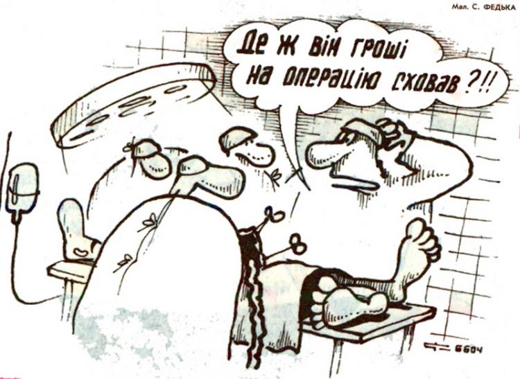 Малюнок  про операцію, гроші, лікарів, цинічний журнал перець