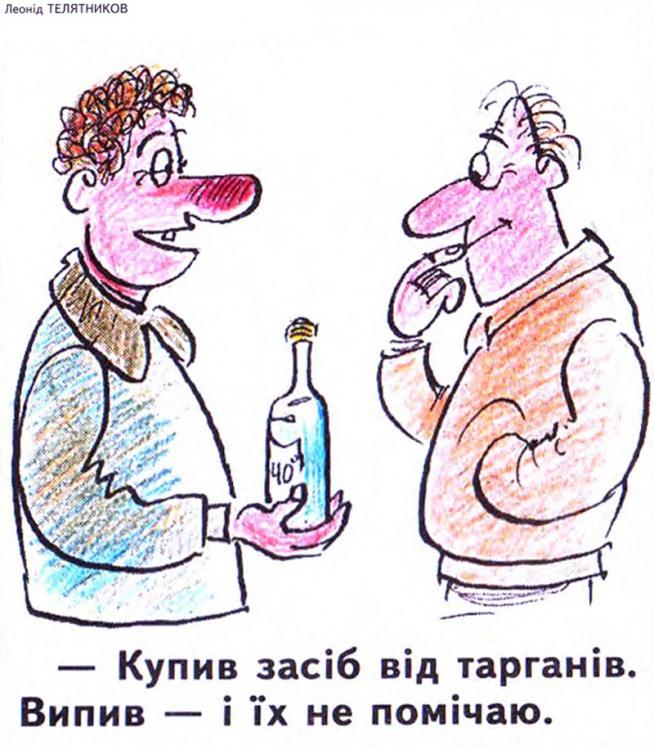 Малюнок  про горілку, тарганів журнал перець