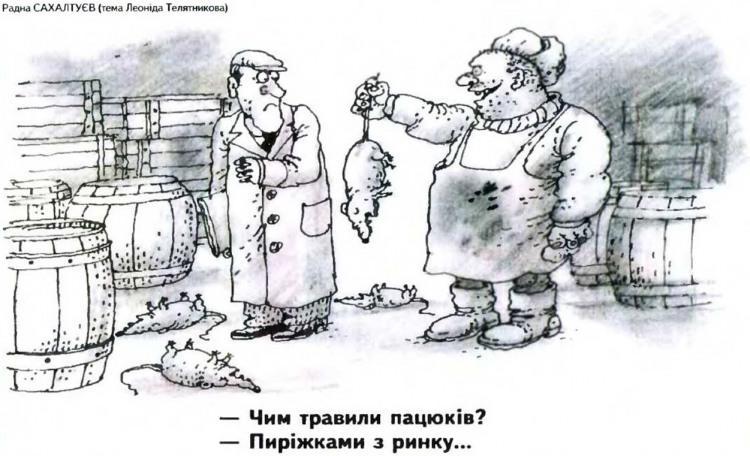 Малюнок  про пиріжки, щурів, отруту журнал перець