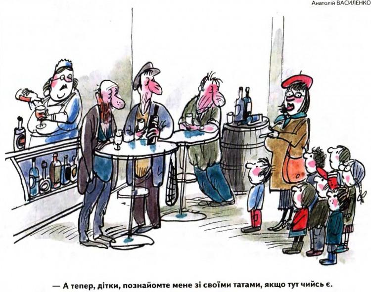 Малюнок  про дітей, п'яниць журнал перець
