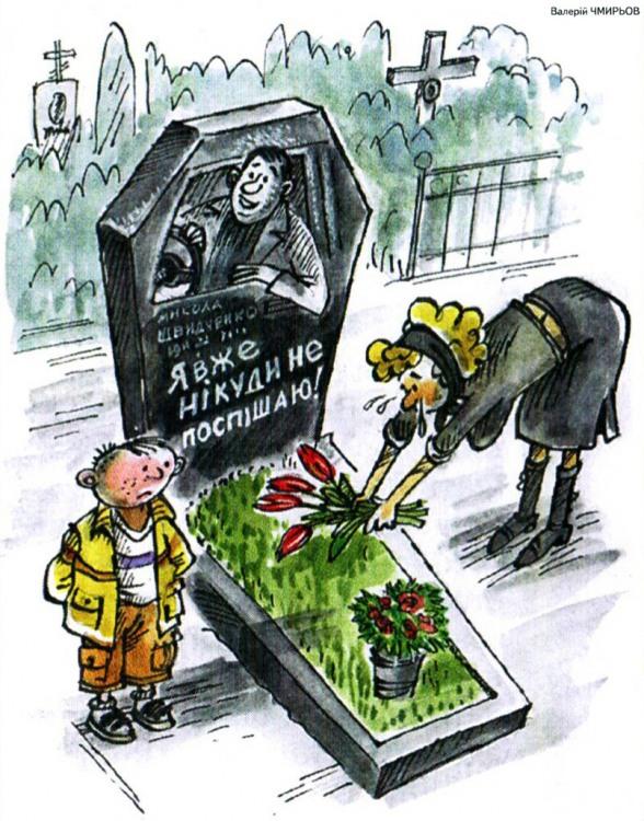 Малюнок  про могилу, водіїв, поспіх, чорний, цинічний журнал перець