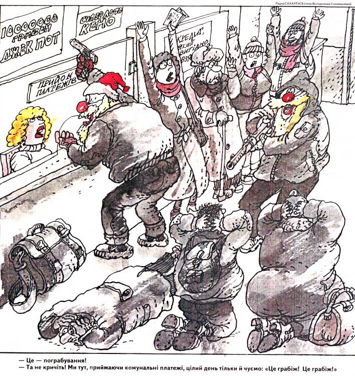 Малюнок  про пограбування журнал перець
