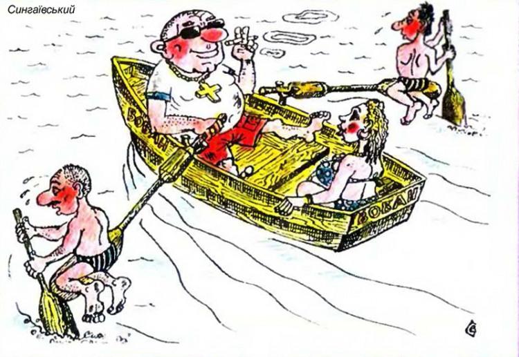 Малюнок  про бандитів, човен журнал перець