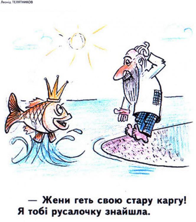 Малюнок  про золоту рибку, русалок журнал перець