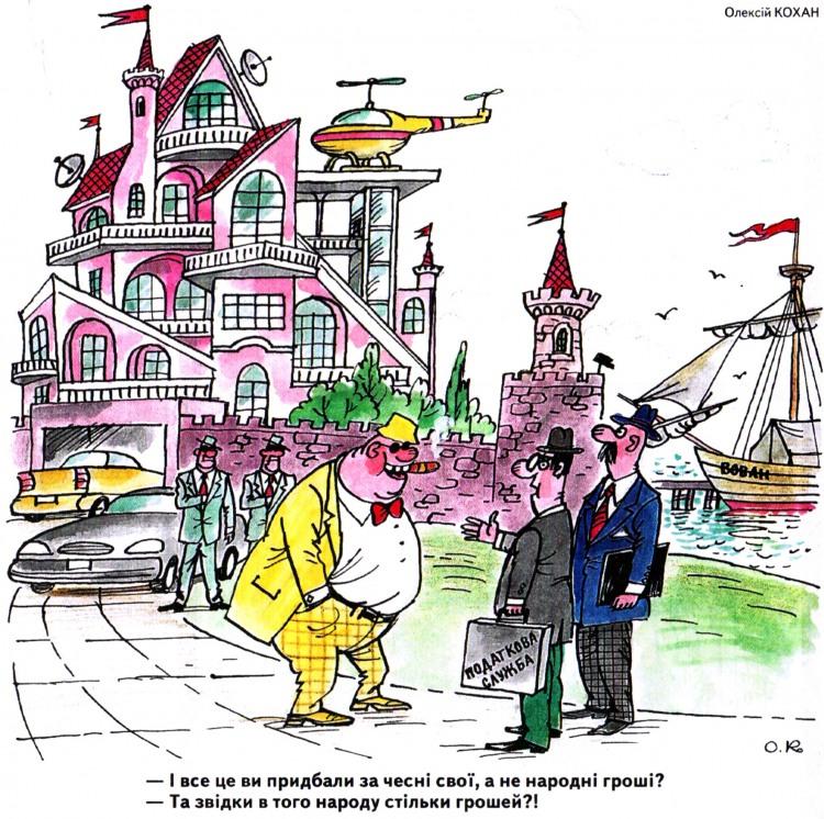 Малюнок  про податкову інспекцію, багатих журнал перець