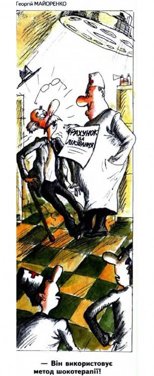 Малюнок  про лікарів, рахунок, чорний журнал перець