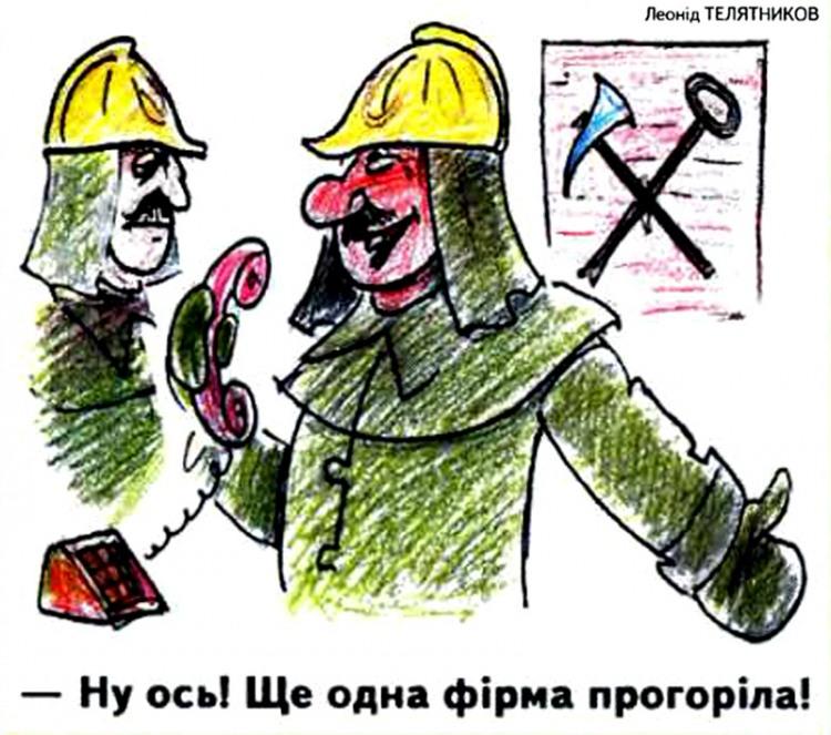 Малюнок  про пожежних, компанію, гра слів, чорний журнал перець