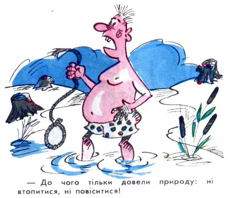 Малюнок  про самогубство, екологію, чорний журнал перець
