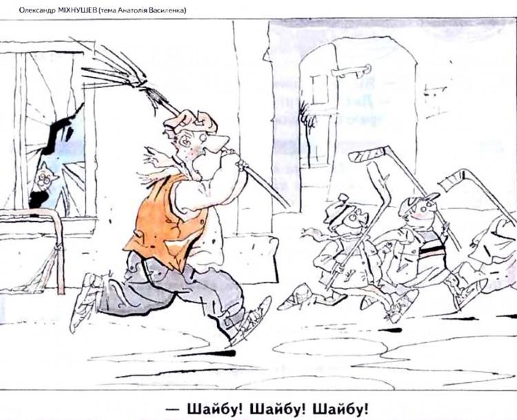 Малюнок  про двірників, дітей журнал перець