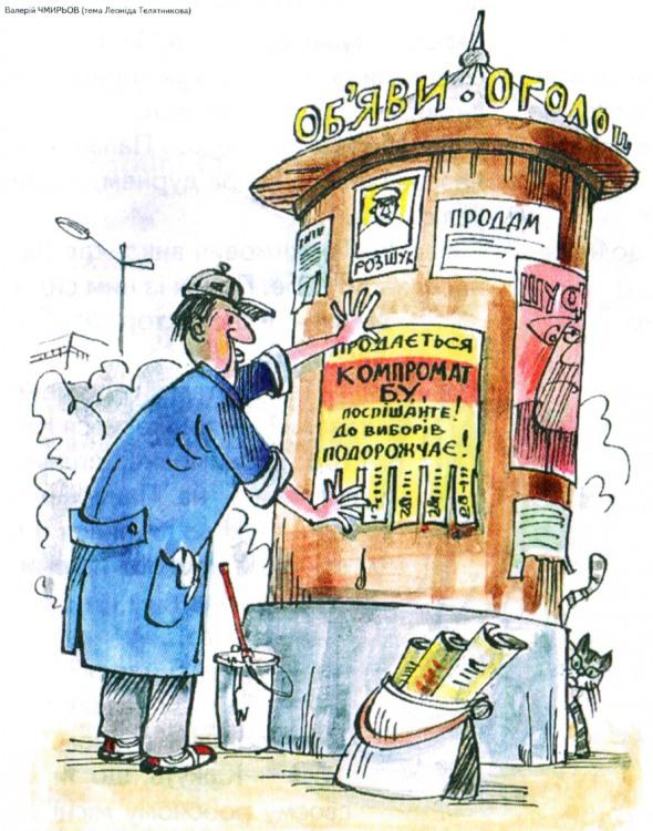 Малюнок  про компромат, оголошення журнал перець